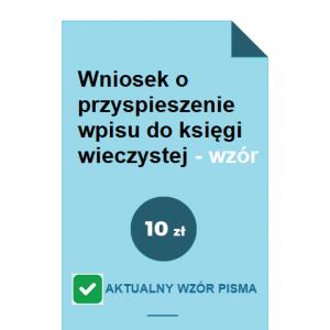Wniosek-o-przyspieszenie-wpisu-do-ksiegi-wieczystej-wzor-pdf-doc