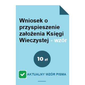 Wniosek-o-przyspieszenie-zalozenia-Ksiegi-Wieczystej-wzor-pdf-doc