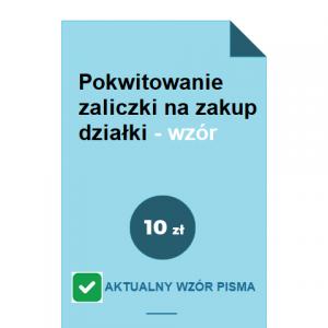 pokwitowanie-zaliczki-na-zakup-dzialki-wzor-pdf-doc
